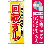 のぼり旗 (451) 回転すし (黄地) [プレゼント付]