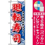 のぼり旗 (452) 廻転寿司 (赤字) [プレゼント付]