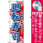 のぼり旗 (453) 廻転寿司 (青字) [プレゼント付]