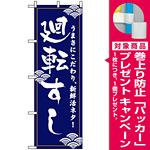 のぼり旗 (454) 廻転寿司 [プレゼント付]