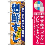 のぼり旗 (458) 廻鮮すし (青字) [プレゼント付]