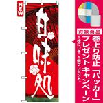 のぼり旗 (4586) 甘味処 [プレゼント付]