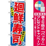 のぼり旗 (459) 廻鮮寿司 (赤字) [プレゼント付]
