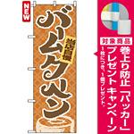 のぼり旗 (4591) バームクーヘン [プレゼント付]