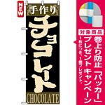 のぼり旗 (4593) 手作り チョコレート [プレゼント付]