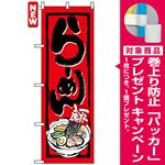 のぼり旗 (4595) らーめん 一杯入魂 [プレゼント付]