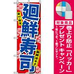 のぼり旗 (460) 廻鮮寿司 (青字) [プレゼント付]