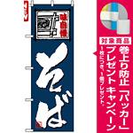 のぼり旗 (4601) 味自慢 そば 紺/筆文字 [プレゼント付]