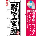 のぼり旗 (4610) 焼肉・ホルモン [プレゼント付]