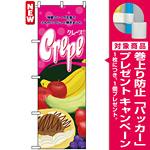 のぼり旗 (4634) Crepe クレープ [プレゼント付]