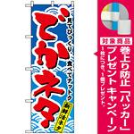 のぼり旗 (470) でかネタ [プレゼント付]