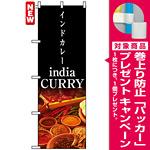 のぼり旗 (4756) インドカレー india CURRY [プレゼント付]