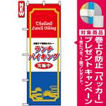 のぼり旗 (4759) 本格タイ料理&カレー ランチバイキング [プレゼント付]