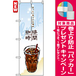 のぼり旗 (4765) 珈琲時間 [プレゼント付]