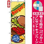 のぼり旗 (4766) Hand Made Burger ! [プレゼント付]