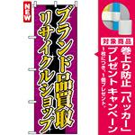 のぼり旗 (4778) ブランド品買取 リサイクルショップ [プレゼント付]
