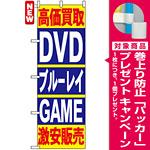 のぼり旗 (4781) 高価買取 DVD ブルーレイ GAME 激安販売 [プレゼント付]
