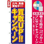 のぼり旗 (4782) 買取UP!!キャンペーン [プレゼント付]