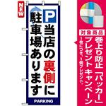 のぼり旗 (4783) P 当店の裏側に駐車場あります [プレゼント付]