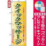 のぼり旗 (4788) クイックマサージ [プレゼント付]
