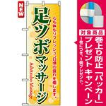 のぼり旗 (4789) 足ツボマッサージ [プレゼント付]