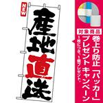 のぼり旗 (4792) 産地直送 白地/筆文字 [プレゼント付]