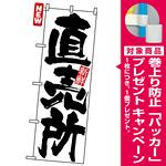 のぼり旗 (4793) 新鮮 直売所 白地/筆文字 [プレゼント付]