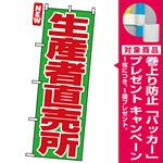 のぼり旗 (4795) 生産者直売所 赤文字 [プレゼント付]