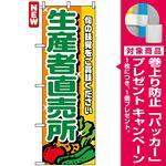 のぼり旗 (4796) 生産者直売所 緑文字 [プレゼント付]