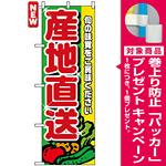 のぼり旗 (4797) 産地直送 赤文字 [プレゼント付]