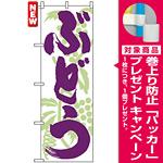 のぼり旗 (4802) ぶどう 紫筆文字 [プレゼント付]