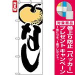 のぼり旗 (4803) なし 筆文字デザイン [プレゼント付]