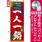 のぼり旗 (4806) 一人一人鍋 [プレゼント付]