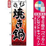 のぼり旗 (4807) 焼き鍋 [プレゼント付]