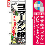 のぼり旗 (4808) コラーゲン鍋 [プレゼント付]