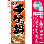 のぼり旗 (4809) チゲ鍋 [プレゼント付]