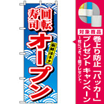 のぼり旗 (482) 回転寿司オープン [プレゼント付]
