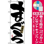 のぼり旗 (491) まぐろ 大きな筆文字 [プレゼント付]