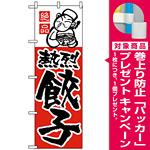 のぼり旗 (5) 餃子 [プレゼント付]
