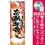 のぼり旗 (5008) 鍋写真 忘新年会 フルカラー [プレゼント付]