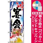 のぼり旗 (5011) 刺身写真 宴会 フルカラー [プレゼント付]
