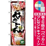 のぼり旗 (5014) 串写真 やきとん フルカラー [プレゼント付]