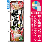 のぼり旗 (5018) 串写真 焼鳥 フルカラー [プレゼント付]