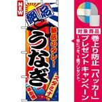 のぼり旗 (5025) 絶品うなぎ [プレゼント付]