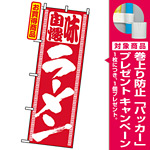 のぼり旗 (503) 味自慢 ラーメン 赤地/白文字 [プレゼント付]