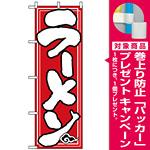 のぼり旗 (504) ラーメン [プレゼント付]