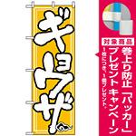 のぼり旗 (505) ギョウザ [プレゼント付]