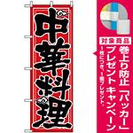 のぼり旗 (506) 中華料理 赤地/手書き風文字 [プレゼント付]