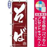 のぼり旗 (510) 金巾製 そば [プレゼント付]