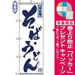 のぼり旗 (512) 金巾製 そば・うどん [プレゼント付]